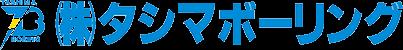 井戸工事、さく井工事、ボーリング工事なら鳥取県鳥取市のタシマボーリング
